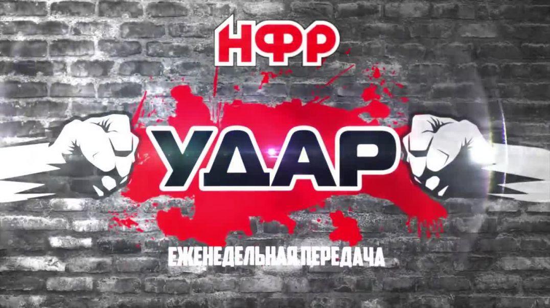 НФР Реслинг шоу Удар 2019