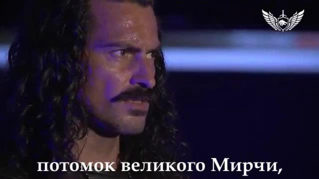 Влад Цепеш. Клятва на румынском с русскими субтитрами (в исполнении Богдана Жиану)