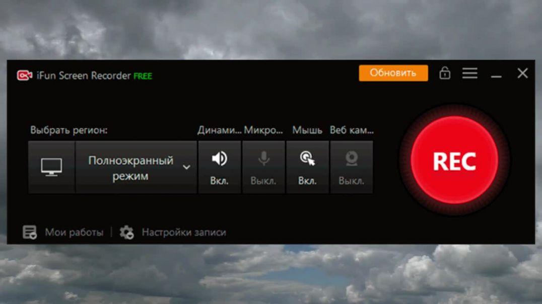 iFun Screen Recorder как пользоваться