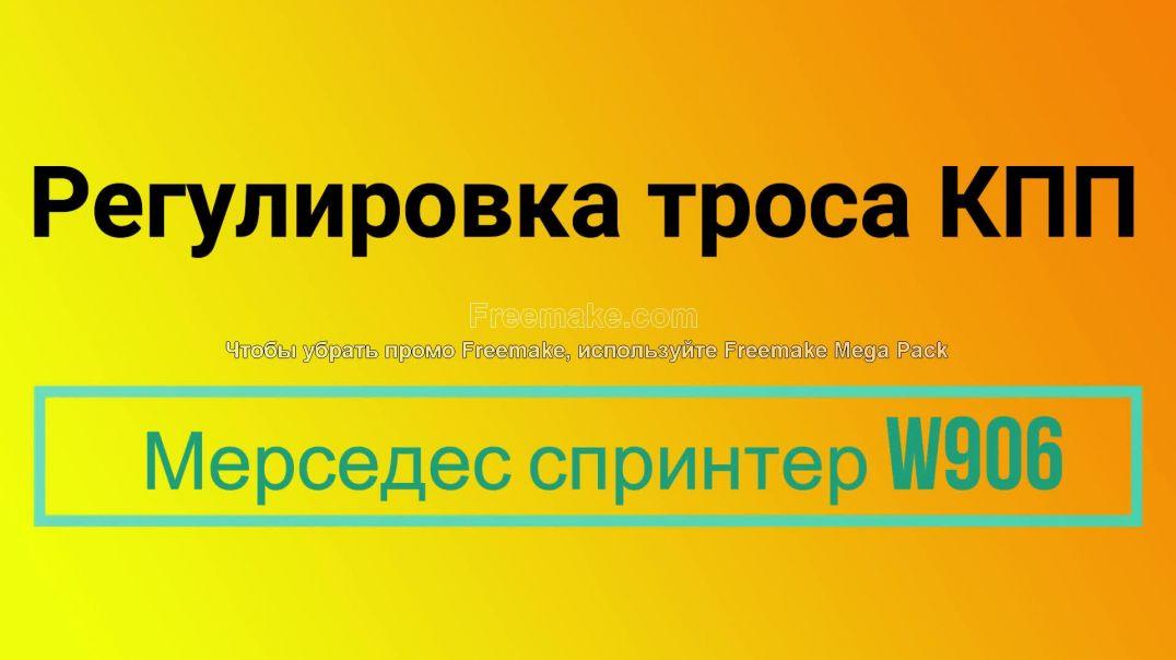Регулировка троса кулисы Мерседес спринтер w906